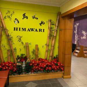 日馬和里レストランのお店入り口
