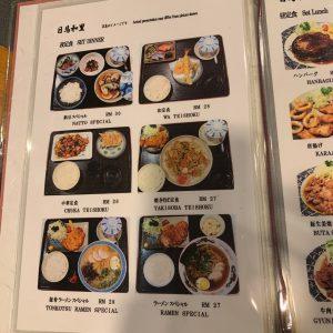 日馬和里レストランのメニュー