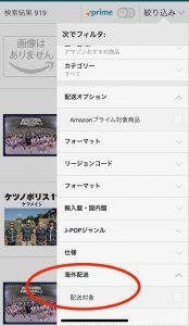 Amazonアプリの検索時に海外配送オプションをオンにする