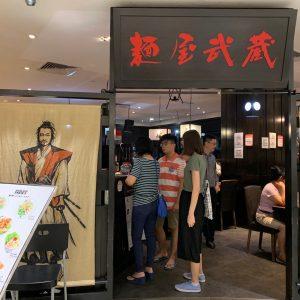 麺屋武蔵のお店入り口