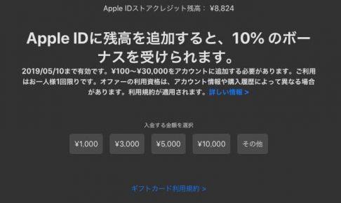iPhoneのApp Storeから入金