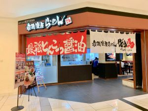ばり馬ラーメン Jaya Shopping Centre外観