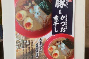 達磨食堂 魚介豚骨らー麺