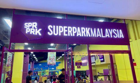 SuperPark Malaysia入り口