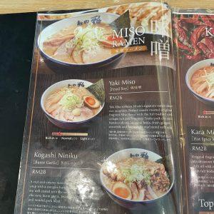 北海道ラーメン 麺や雅 Sunway Pyramid メニュー